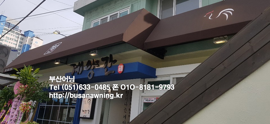 남천동 식당 (계양간) 다목적 캐노피 입니다